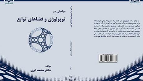 کتاب برگزیده دانشگاهی- مباحثی در توپولوژی و فضاهای توابع