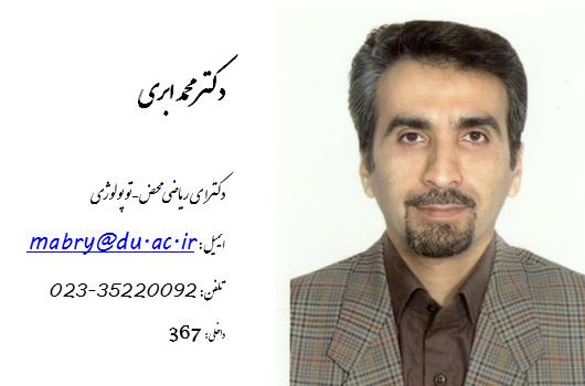 دکتر محمد ابری ریاست دانشکده ریاضی و علوم کامپیوتر