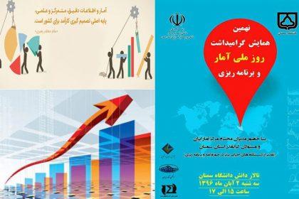 نهمین همایش گرامیداشت روز ملی آمار